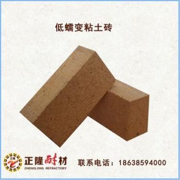 低蠕变粘土砖  高温蠕变率低 河南正隆耐材